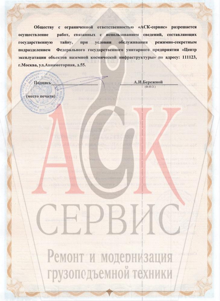 Лицензия ФСБ по г.Москве и Московской области на осуществление работ, связанных с использованием сведений, составляющих государственную тайну.